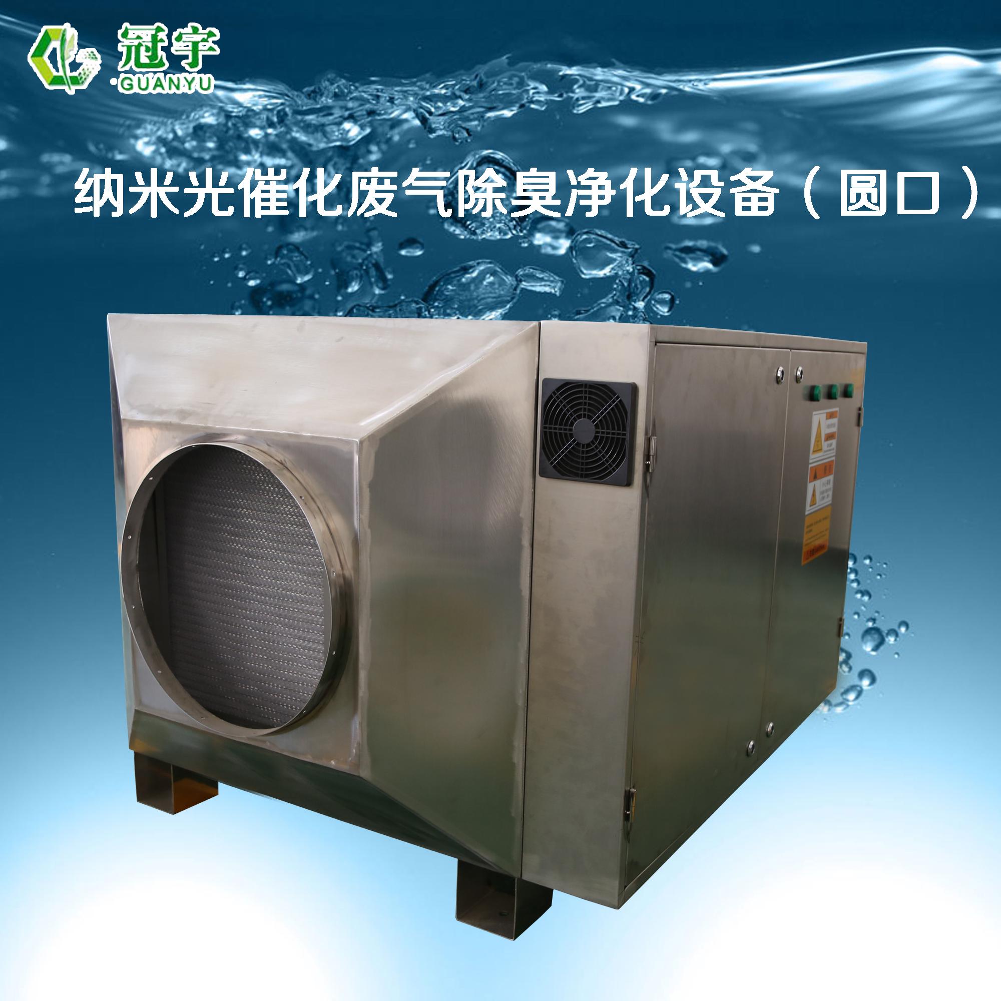 纳米光催化废气除臭净化设备圆口