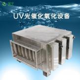 UV光催化氧化