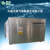 光催化废气除臭净化设备小型