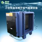 小型低温等离子废气除臭设备